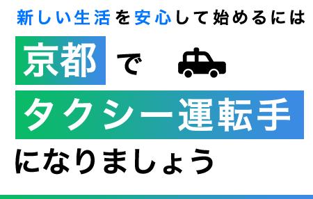 新しい生活を安心して始めるには 京都でタクシー運転手になりましょう